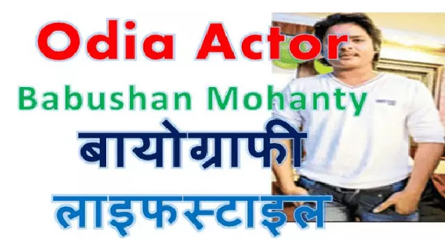 Odia Hero Babushan Biography & Lifestyles