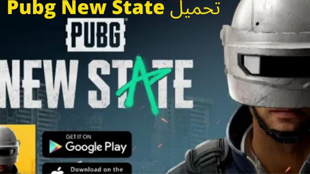 تحميل لعبة Pubg New State 2021 للأندرويد و الأيفوان