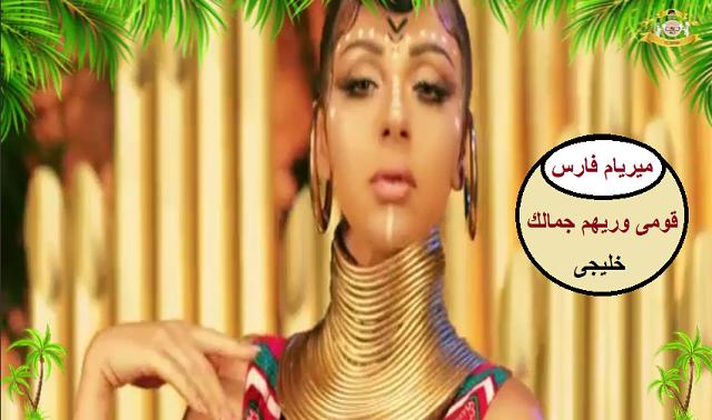 ميريام فارس | كليب اغنية خليجيه 2- قومى وريهم جمالك