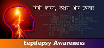 मिर्गी कारण, लक्षण और उपचार, Epilepsy in Hindi, Epilepsy symptoms, mirgi ke lakshan, mirgi ka upchar, मिर्गी का इलाज, mirgi kaise hota hai, मिर्गी क्या होती है, मिर्गी जांच, Epilepsy Check up, mirgi ki janch, mirgi ki bimari, मिर्गी की बिमारी, मिर्गी रोग, epilepsy disease, मिर्गी में मुख्य सुझाव, mirgi me mukhya sujhav, mirgi rog ka upchar, मिर्गी रोग का उपचार