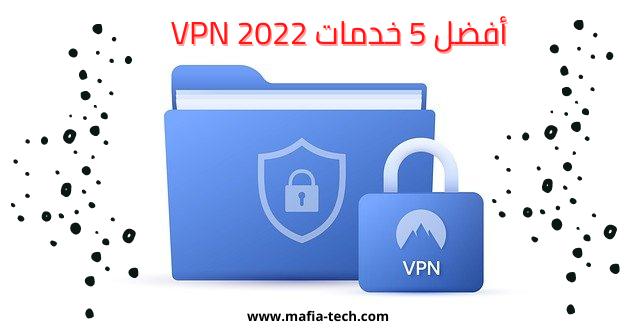 أفضل 5 خدمات VPN تقبل العملات المشفرة في عام 2022