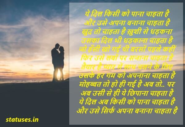 best love shayari on feeling of love