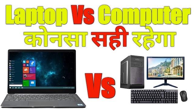 Computer vs Laptop कौन सबसे बेस्ट है