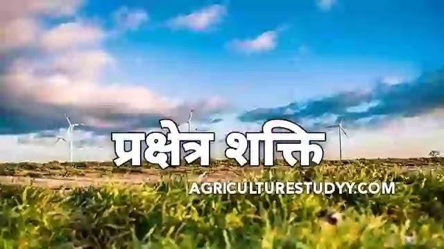 प्रक्षेत्र शक्ति - कृषि में काम आने वाले शक्ति के स्रोत