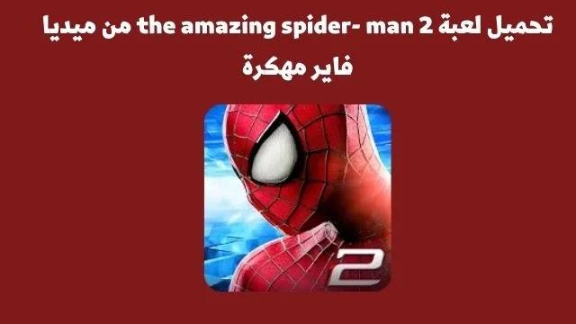 تحميل لعبة the amazing spider- man 2 من ميديا فاير مهكرة