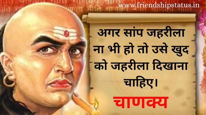 50+ Best Chanakya Quotes in Hindi | जिंदगी बदलेगे चाणक्य के सुविचार