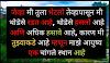 मराठी प्रेम संदेश | Marathi Love Message