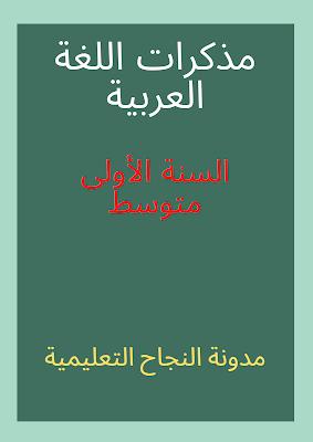 مذكرات اللغة العربية السنة الأولى متوسط وفق مناهج الجيل الثاني