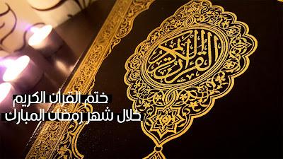 ختم القرأن الكريم خلال شهر رمضان بأسهل طريقة | 2019