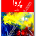 Purwa By Bano Qudsia Urdu Pdf Book Free Download