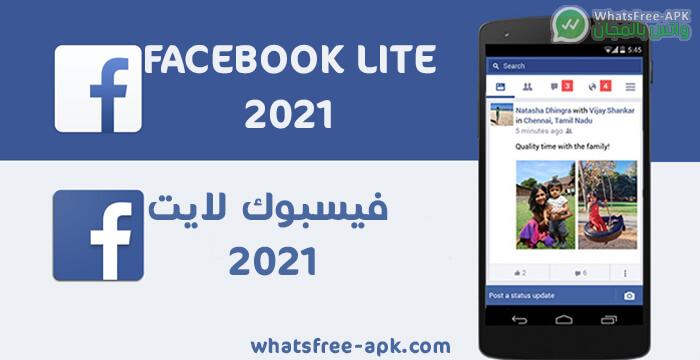 https://www.whatsfree-apk.com/2021/02/download-facebook-lite.html
