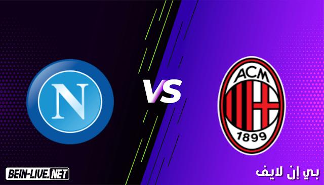 مشاهدة مباراة ميلان ونابولي بث مباشر اليوم بتاريخ 14-03-2021 في الدوري الايطالي