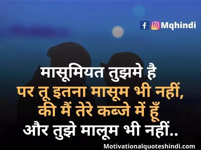 Masumiyat Shayari In Hindi
