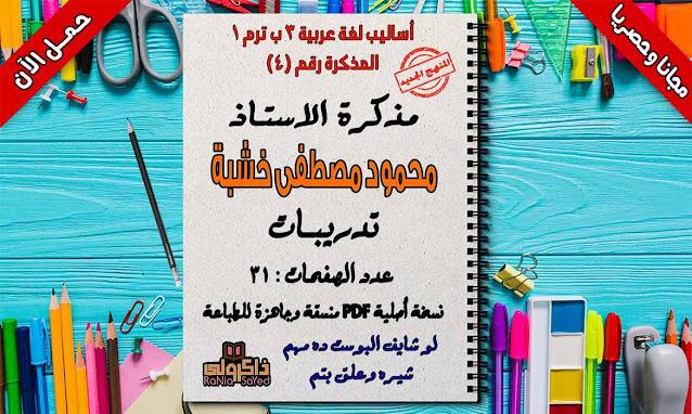 منهج الصف الثالث الابتدائي 2021,منهج اللغة العربية للصف الثالث الابتدائي الترم الأول 2020,منهج الصف الثالث الابتدائي 2021 لغة عربية,منهج الصف الثالث الابتدائي لغة عربية,منهج الصف الثالث الابتدائي الجديد لغة عربية,منهج الصف الثالث الابتدائي الجديد 2021 لغة عربية,منهج اللغة العربية للصف الثالث الابتدائي الترم الاول 2021,منهج اللغة العربية للصف الثالث الابتدائي 2021,مذكرة اساليب وتراكيب للصف الثالث الابتدائى ترم اول,اساليب وتراكيب الصف الثالث الابتدائي 2020,اساليب وتراكيب الصف الثالث الابتدائى الترم الاول,اساليب وتراكيب للصف الثالث الابتدائى الترم الاول,اساليب الصف الثالث الابتدائي الترم الاول