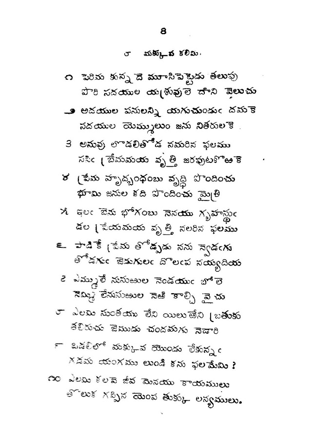 Tirukural in other Languages