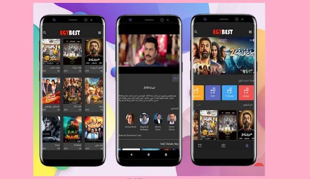 تحميل برنامج 2021 egy best apk النسخة الاصلية لمشاهدة احدث الافلام والمسلسلات