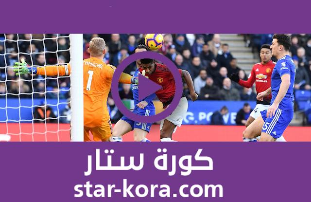 مشاهدة اهداف وملخص مباراة ليستر سيتي ومانشستر يونايتد بتاريخ 26-07-2020 الدوري الانجليزي