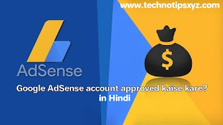 Google AdSense account approved kaise kare?