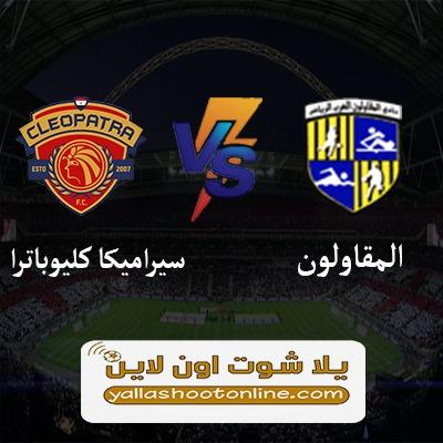 مباراة المقاولون العرب وسيراميكا كليوباترا اليوم