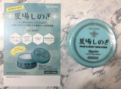 ビーハニー/夏場しのぎ 使用レビュー