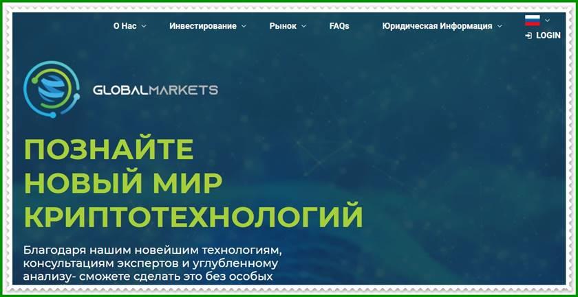 Мошеннический сайт glob-markets.pro – Отзывы, развод! Компания Global Markets мошенники