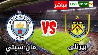 بث مباشر لمباراة اليوم : بيرنلي - مانشستر سيتي / 03 فيفري 2021