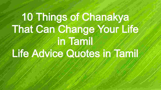 life quotes in tamil, life advice quotes in tamil, philosophy quotes in tamil, best life quotes in tamil