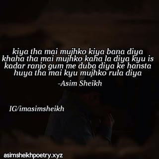 sad shayri kiya tha mai by asim sheikh hindi shayri sad