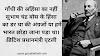 गाँधी नहीं सुभाष बाबू की वजह से अंग्रेजो ने भारत को छोड़ा था।