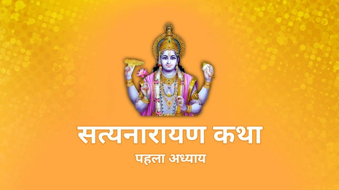 Satyanarayan Katha Chapter First | In Hindi | Astha Darbaar