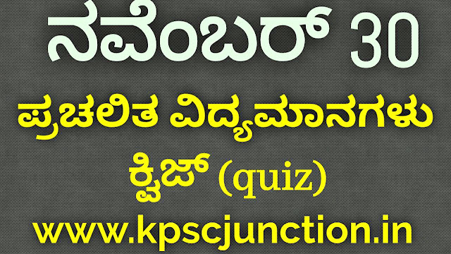 SBK KANNADA DAILY CURRENT AFFAIRS QUIZ  November 30 ,2019