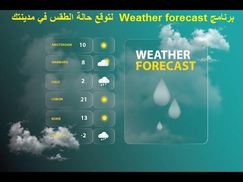 برنامج Weather forecast  لتوقع حالة الطقس في مدينتك