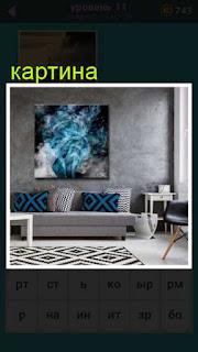 на стене в комнате висит картина над диваном около окна 667 слов 11 уровень