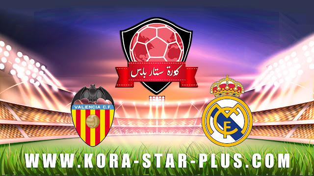 مشاهدة مباراة ريال مدريد وفالنسيا بث مباشر بتاريخ 08-01-2020 كأس السوبر الأسباني