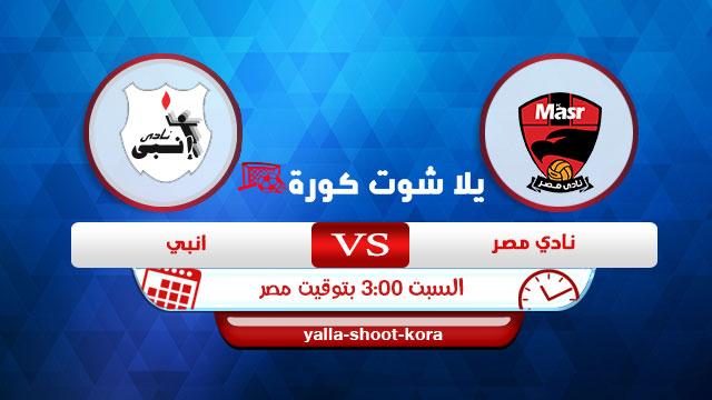 fc-masr-vs-enppi