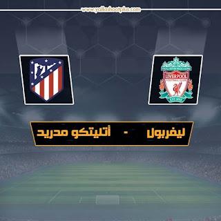 مباراة ليفربول وأتلتيكو مدريد