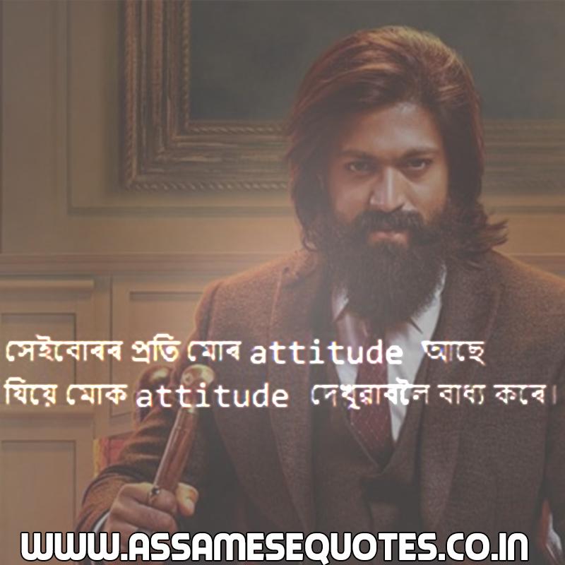 অসমীয়া caption attitude