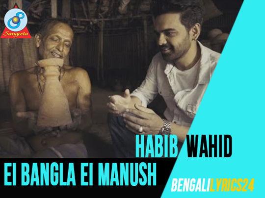 Ei Bangla Ei Manush - Habib Wahid