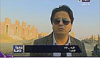برنامج مهمة خاصة 23-1-2017 أحمد رجب - مقابر الإمام الشافعى