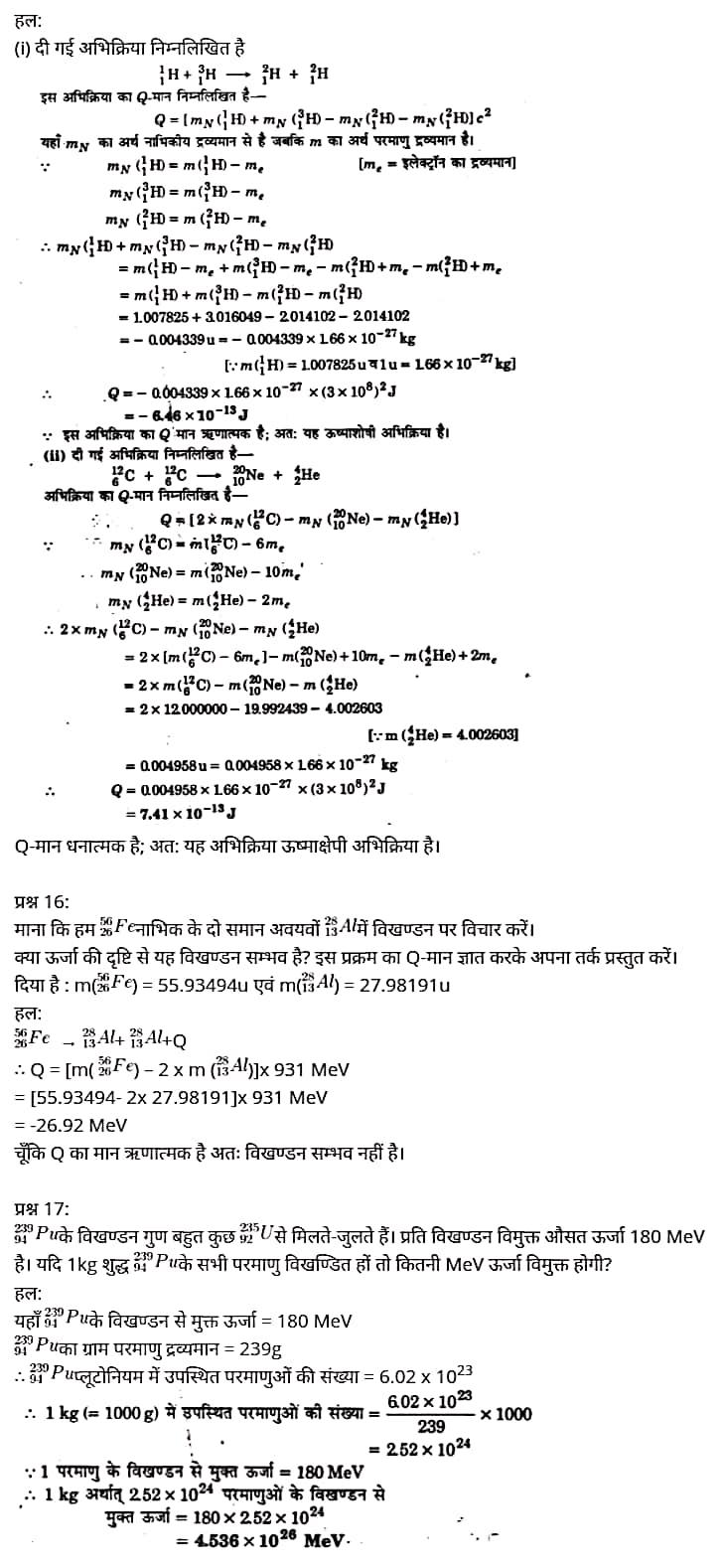 """""""Class 12 Physics Chapter 13"""", """"Nuclei"""", """"(नाभिक)"""",  भौतिक विज्ञान कक्षा 12 नोट्स pdf,  भौतिक विज्ञान कक्षा 12 नोट्स 2021 NCERT,  भौतिक विज्ञान कक्षा 12 PDF,  भौतिक विज्ञान पुस्तक,  भौतिक विज्ञान की बुक,  भौतिक विज्ञान प्रश्नोत्तरी Class 12, 12 वीं भौतिक विज्ञान पुस्तक up board,  बिहार बोर्ड 12 वीं भौतिक विज्ञान नोट्स,   12th Physics book in hindi,12th Physics notes in hindi,cbse books for class 12,cbse books in hindi,cbse ncert books,class 12 Physics notes in hindi,class 12 hindi ncert solutions,Physics 2020,Physics 2021,Maths 2022,Physics book class 12,Physics book in hindi,Physics class 12 in hindi,Physics notes for class 12 up board in hindi,ncert all books,ncert app in hindi,ncert book solution,ncert books class 10,ncert books class 12,ncert books for class 7,ncert books for upsc in hindi,ncert books in hindi class 10,ncert books in hindi for class 12 Physics,ncert books in hindi for class 6,ncert books in hindi pdf,ncert class 12 hindi book,ncert english book,ncert Physics book in hindi,ncert Physics books in hindi pdf,ncert Physics class 12,ncert in hindi,old ncert books in hindi,online ncert books in hindi,up board 12th,up board 12th syllabus,up board class 10 hindi book,up board class 12 books,up board class 12 new syllabus,up Board Maths 2020,up Board Maths 2021,up Board Maths 2022,up Board Maths 2023,up board intermediate Physics syllabus,up board intermediate syllabus 2021,Up board Master 2021,up board model paper 2021,up board model paper all subject,up board new syllabus of class 12th Physics,up board paper 2021,Up board syllabus 2021,UP board syllabus 2022,  12 वीं भौतिक विज्ञान पुस्तक हिंदी में, 12 वीं भौतिक विज्ञान नोट्स हिंदी में, कक्षा 12 के लिए सीबीएससी पुस्तकें, हिंदी में सीबीएससी पुस्तकें, सीबीएससी  पुस्तकें, कक्षा 12 भौतिक विज्ञान नोट्स हिंदी में, कक्षा 12 हिंदी एनसीईआरटी समाधान, भौतिक विज्ञान 2020, भौतिक विज्ञान 2021, भौतिक विज्ञान 2022, भौतिक विज्ञान  बुक क्लास 12, भौतिक विज्ञान बुक इन हिंदी, बायोलॉजी क्लास 12 हिंदी में, भौतिक विज्ञान नोट्स """
