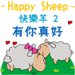 ~ Happy Sheep ~ (Chinese Traditional) 2