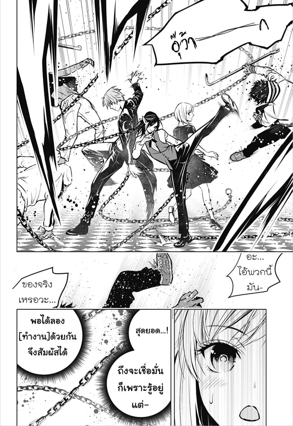 อ่านการ์ตูน Ghost Girl ตอนที่ 7 หน้าที่ 17