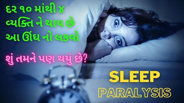 ઊંઘ નો લકવો એટલે શું? | ઊંઘ માં મૃત્યુ ? | What is sleep Paralysis in Gujarati
