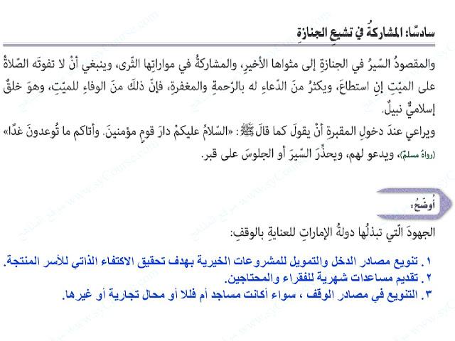 حل درس حق المسلم على المسلم فى مادة التربية الاسلامية الصف التاسع 2020