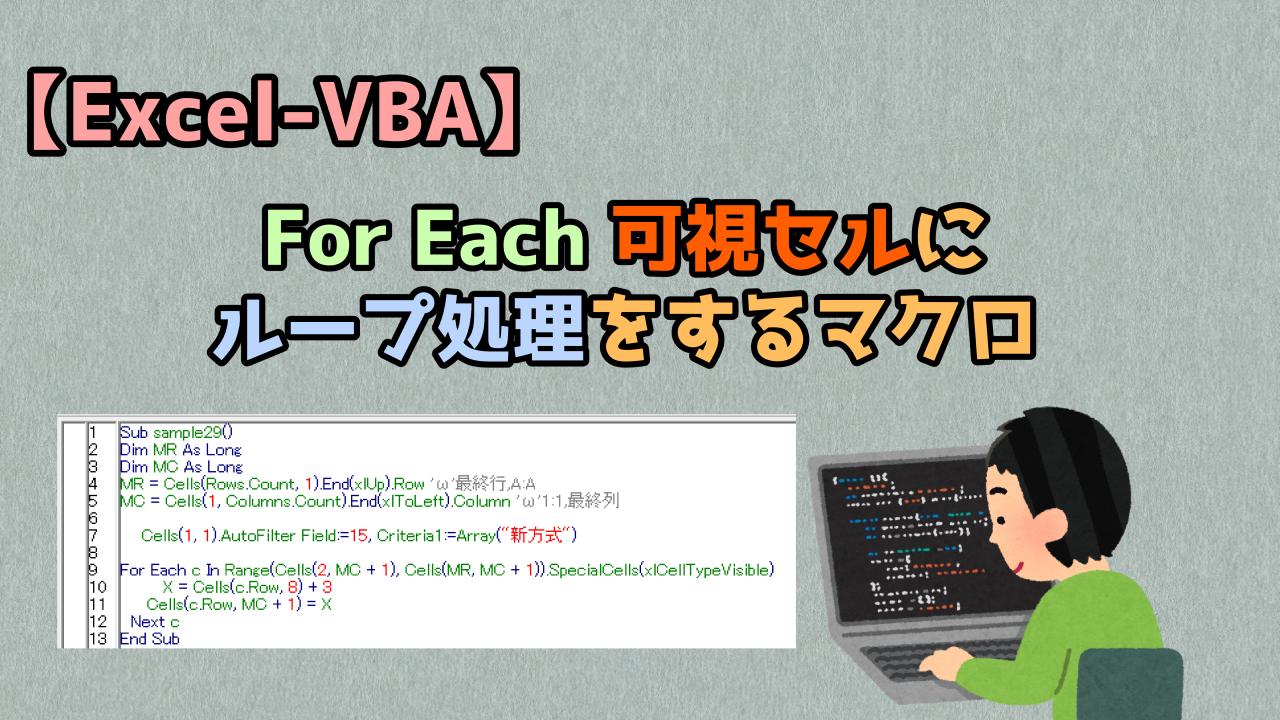 Excel-VBA For Each 可視セルにループ処理をするマクロ-キレたKドットコム
