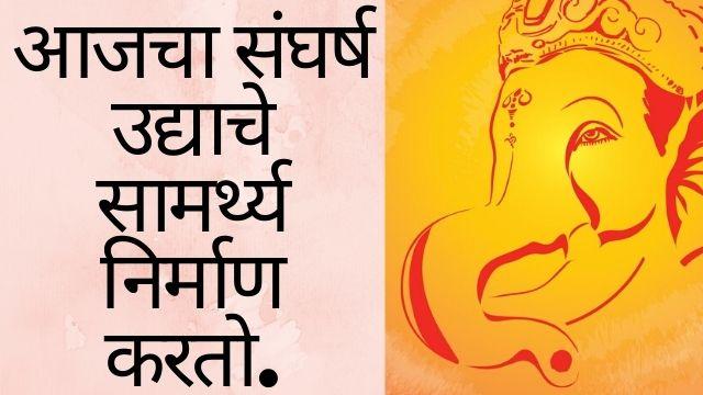 Motivational-Success-Quotes-In-Marathi