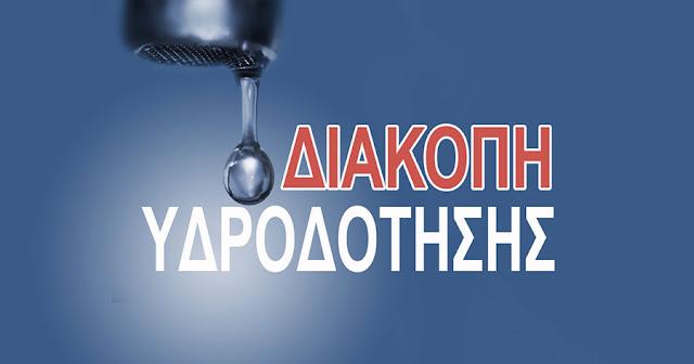 ΔΕΥΑ Ναυπλίου: Διακοπή υδροδότησης σήμερα στο Δ.Δ. Παναριτίου λόγω βλάβης