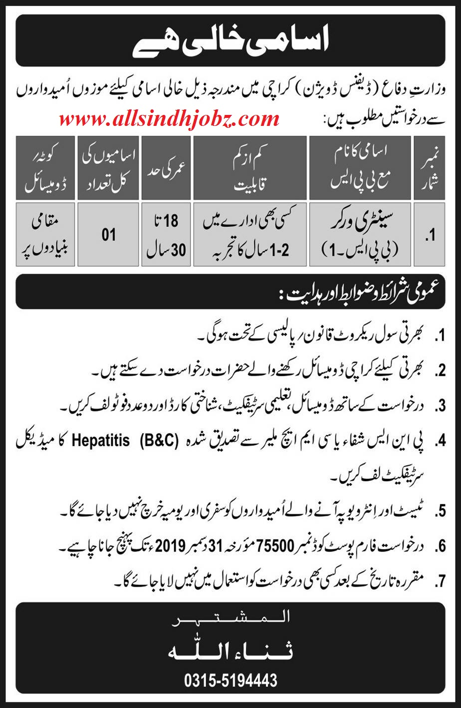 Latest Ministry of Defence Posts Karachi 2019
