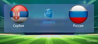 Сербия U21 – Россия U21 где СМОТРЕТЬ ОНЛАЙН БЕСПЛАТНО 06 июня 2021 (ПРЯМАЯ ТРАНСЛЯЦИЯ) в 19:00 МСК.