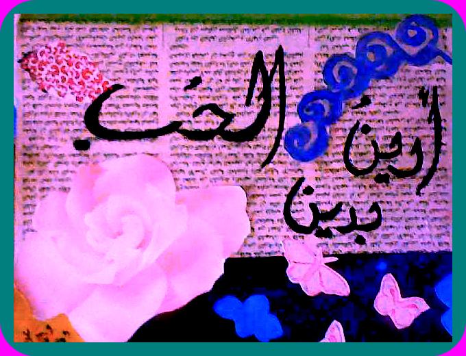 1e255880477a5 و ألقى وسادتى ودميتى على الأرض فى حماس مفتعل أريد أن أتحمس !! أريد أن أتحمس  !!